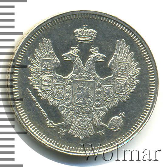 20 копеек 1857 г. СПБ ФБ. Александр II. Санкт-Петербургский монетный двор