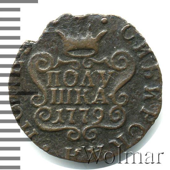 Полушка 1779 г. КМ. Сибирская монета (Екатерина II). Тиражная монета