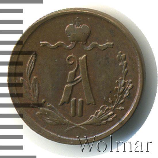 1/4 копейки 1872 г. ЕМ. Александр II
