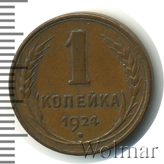 1 копейка 1924 г Гурт гладкий