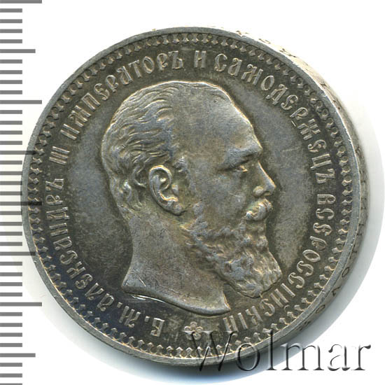 1 рубль 1892 г. (АГ). Александр III. Голова малая. Борода не доходит до надписи