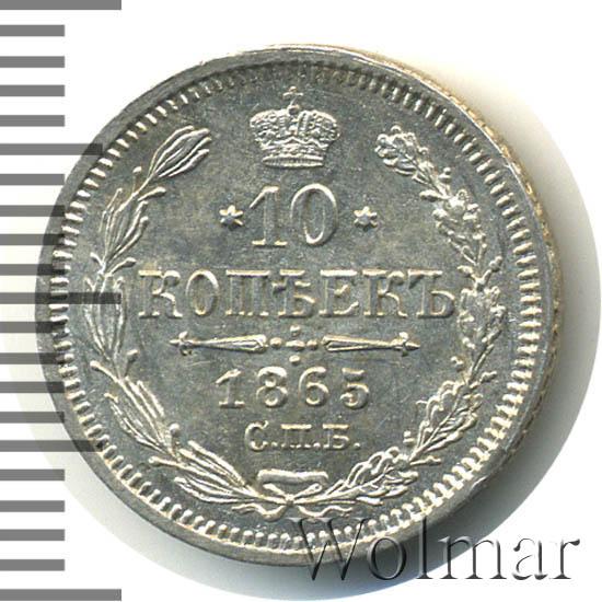 10 копеек 1865 г. СПБ НФ. Александр II.