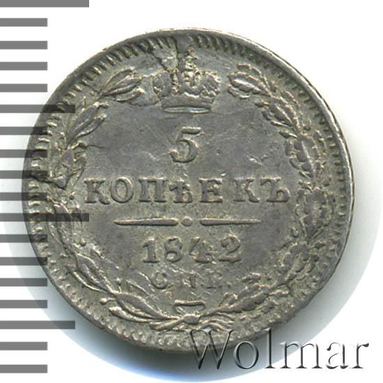 5 копеек 1842 г. СПБ АЧ. Николай I.