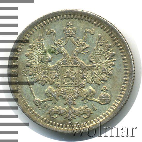 5 копеек 1873 г. СПБ HI. Александр II
