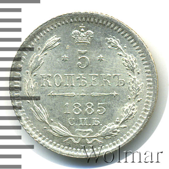 5 копеек 1885 г. СПБ АГ. Александр III.