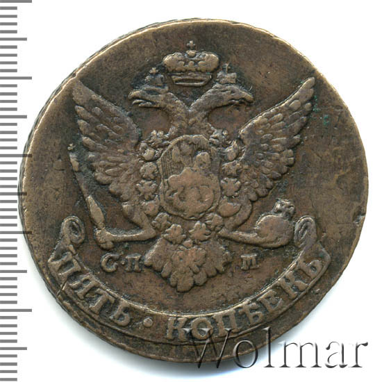 5 копеек 1765 г. СПМ. Екатерина II Санкт-Петербургский монетный двор
