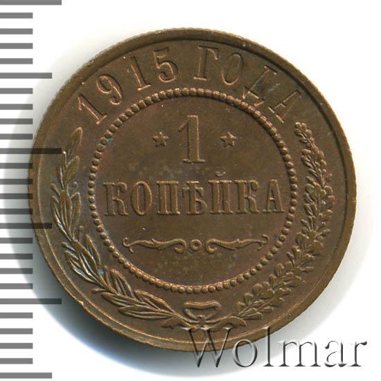 1 копейка 1915 г. Николай II.