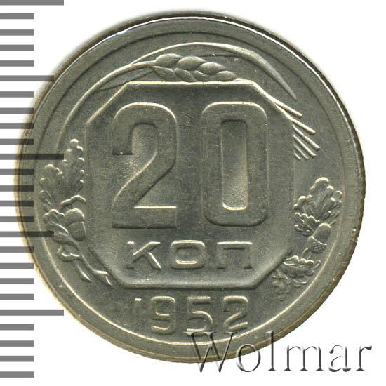 20 копеек 1952 г. Буква «Р» приподнята вплотную к гербу