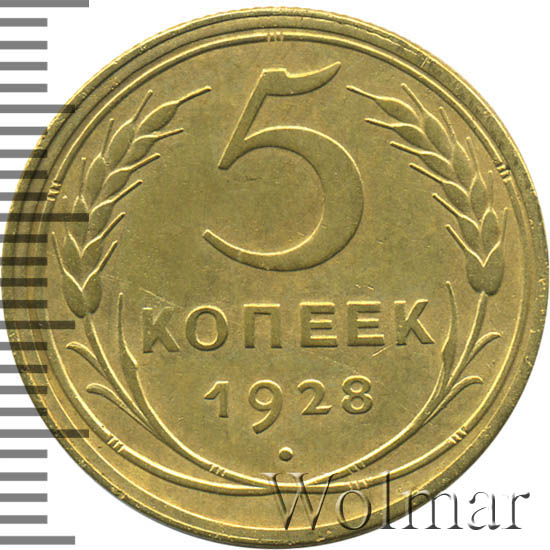 5 копеек 1928 г