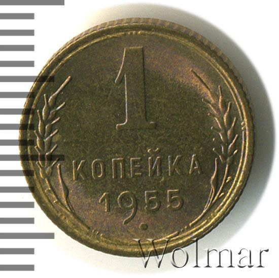 1 копейка 1955 г