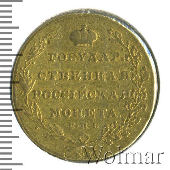 10 рублей 1805 г. СПБ ХЛ. Александр I. Тиражная монета
