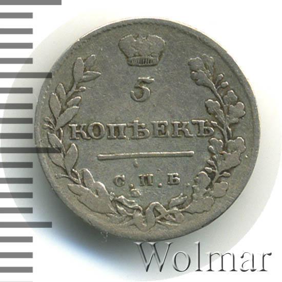 5 копеек 1811 г. СПБ ФГ. Александр I. Инициалы минцмейстера ФГ