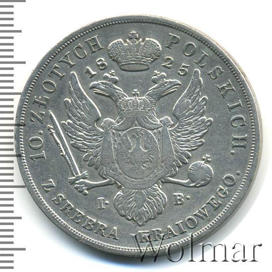 10 злотых 1825 г. IB. Для Польши (Александр I)