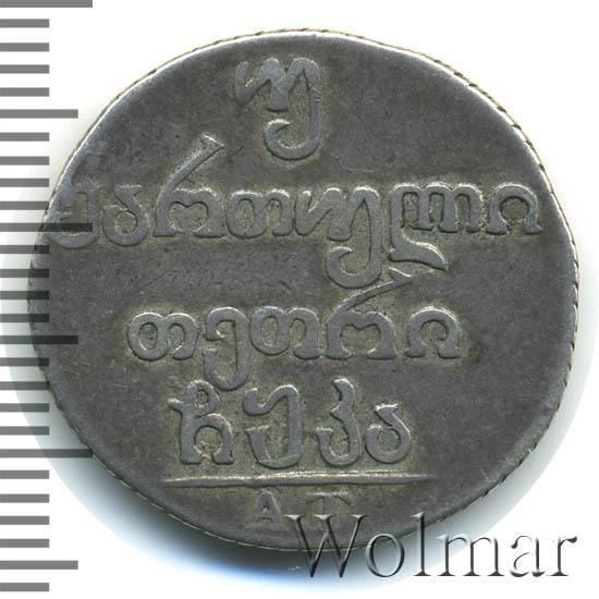 Двойной абаз 1821 г. АТ. Для Грузии (Александр I).