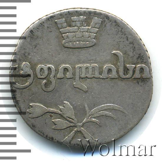 Абаз 1815 г. АТ. Для Грузии (Александр I).