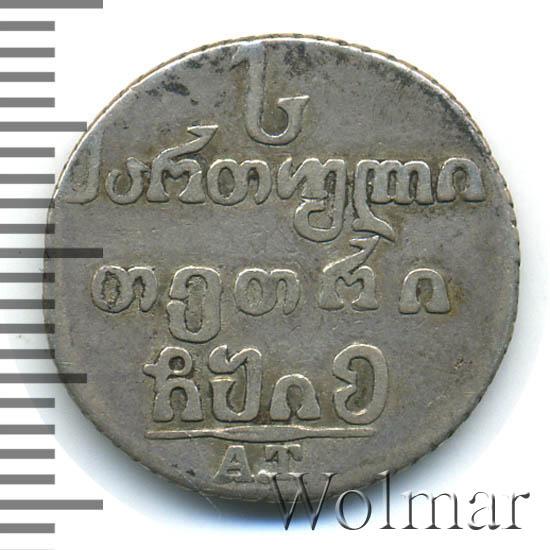 Абаз 1815 г. АТ. Для Грузии (Александр I)