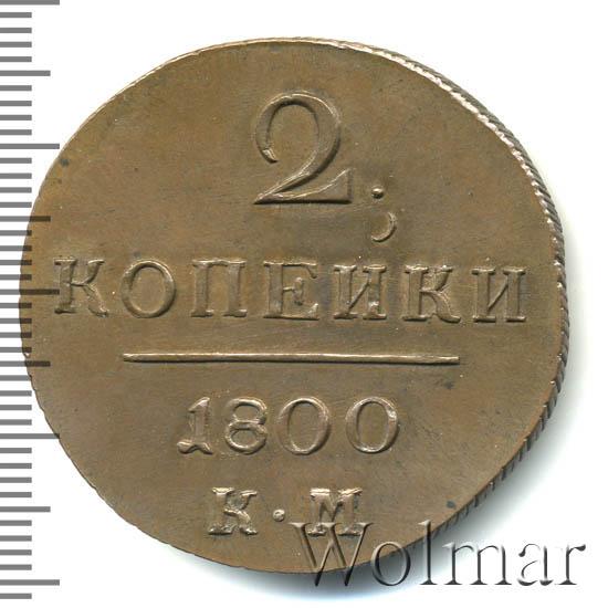 2 копейки 1800 г. КМ. Павел I. Новодел. Сузунский монетный двор