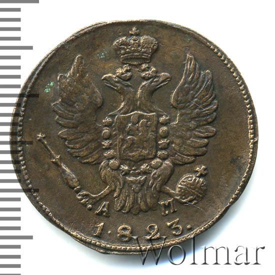 1 копейка 1823 г. КМ АМ. Александр I. Буквы КМ АМ