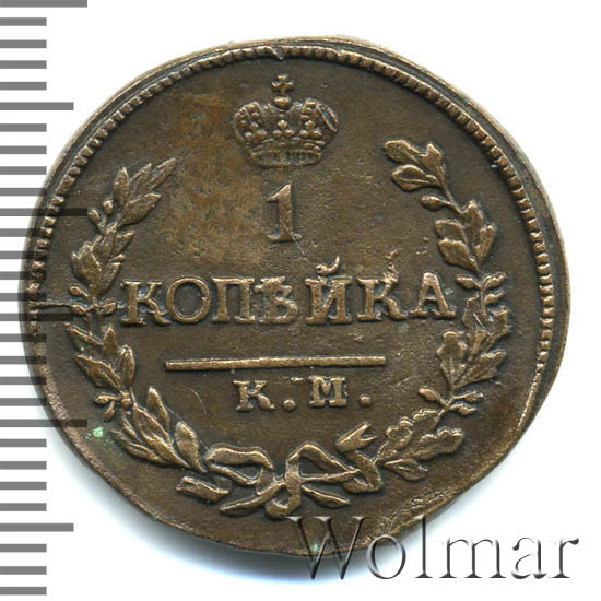 1 копейка 1823 г. КМ АМ. Александр I Буквы КМ АМ