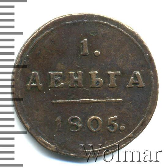 Деньга 1805 г. КМ. Александр I. Сузунский монетный двор