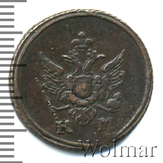 Деньга 1805 г. КМ. Александр I Сузунский монетный двор