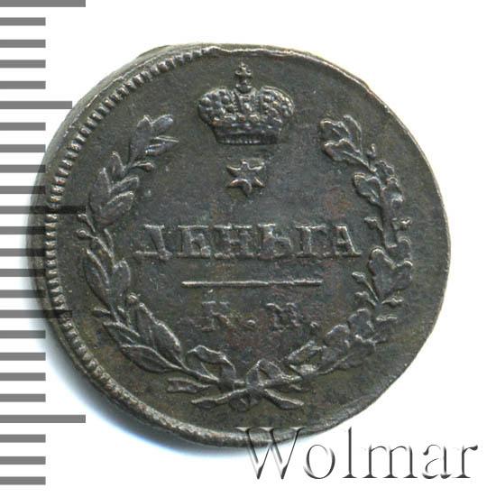 Деньга 1812 г. КМ АМ. Александр I. Буквы КМ АМ