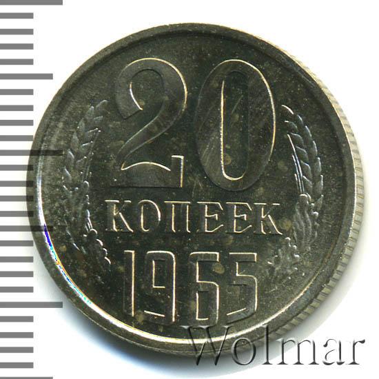 20 копеек 1965 г.