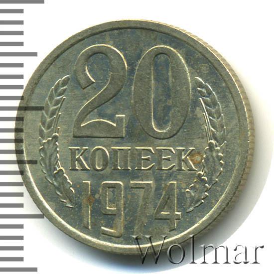 20 копеек 1974 г. Справа от звезды наружная гребенка остей без уступа