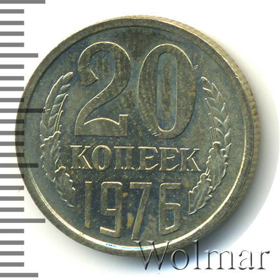 20 копеек 1976 г.