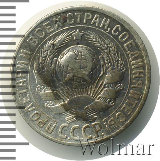 15 копеек 1928 г. Штемпель Г