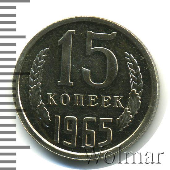 15 копеек 1965 г.