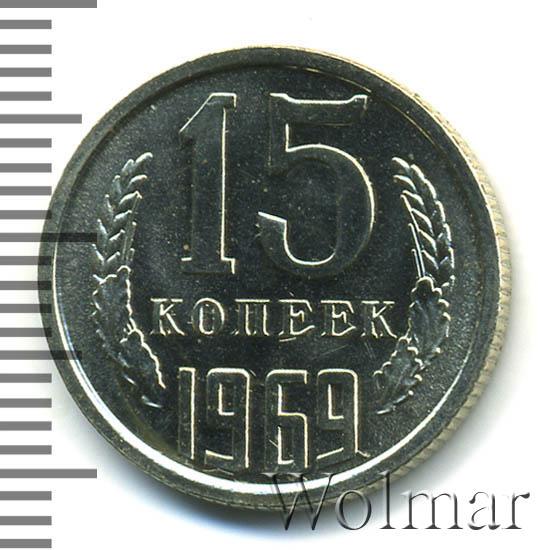 15 копеек 1969 г.