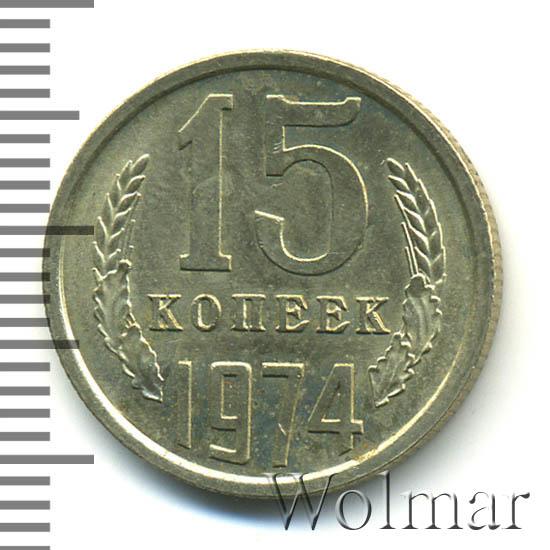 15 копеек 1974 г.