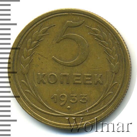5 копеек 1933 г. Поверхность земного шара плоская