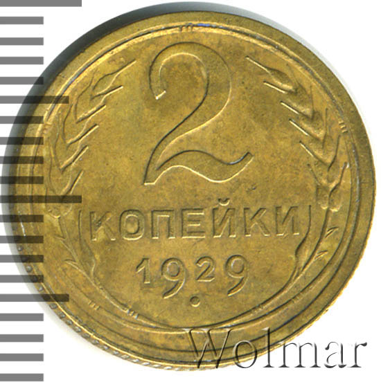 2 копейки 1929 г. Цифра номинала приподнята