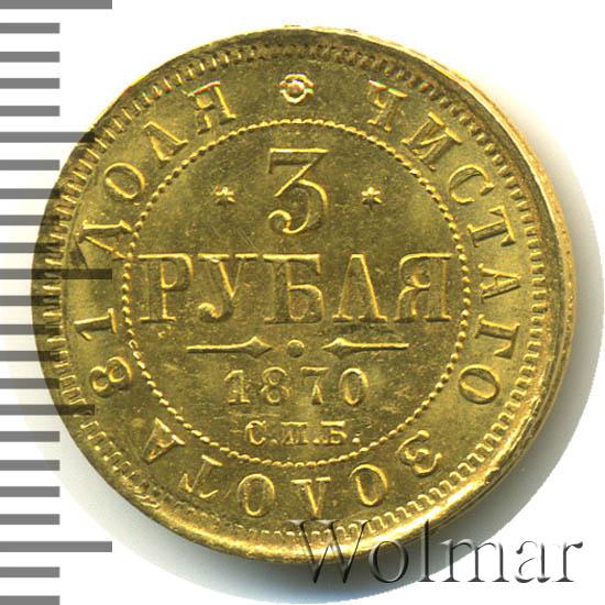 3 рубля 1870 г. СПБ НІ. Александр II.