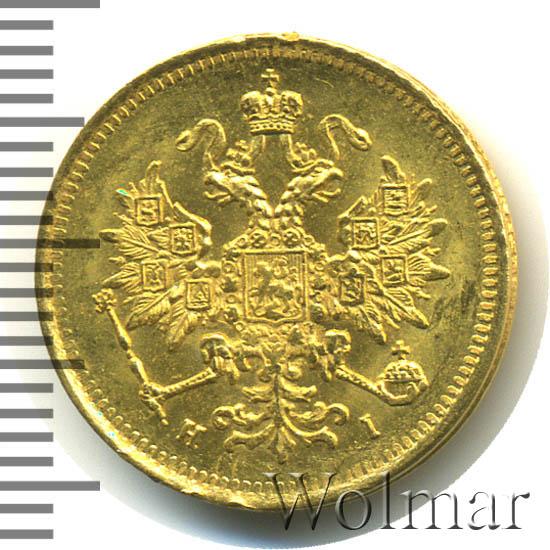 3 рубля 1870 г. СПБ НІ. Александр II
