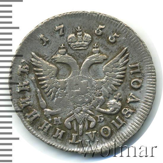 Полуполтинник 1755 г. ММД МБ. Елизавета I.