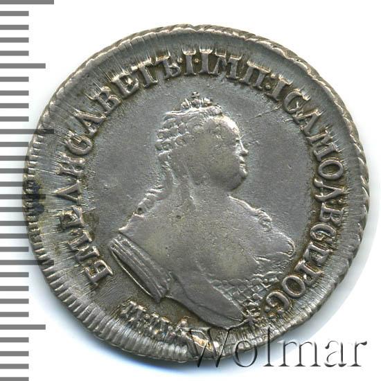 Полуполтинник 1755 г. ММД МБ. Елизавета I