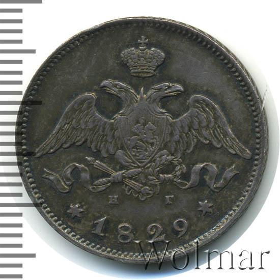 25 копеек 1829 г. СПБ НГ. Николай I.