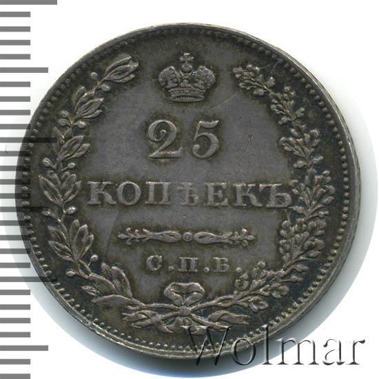 25 копеек 1829 г. СПБ НГ. Николай I