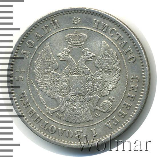 25 копеек 1854 г. MW. Николай I Варшавский монетный двор. Корона большая