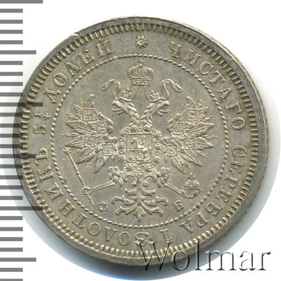 25 копеек 1860 г. СПБ ФБ. Александр II Св. Георгий без плаща