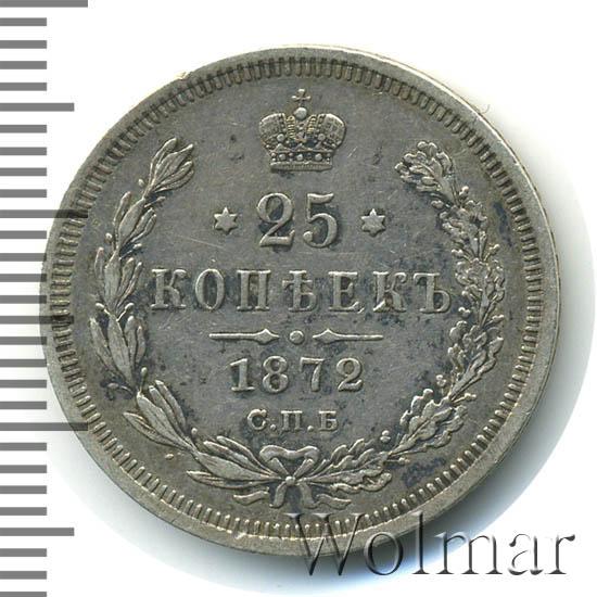 25 копеек 1872 г. СПБ НІ. Александр II.