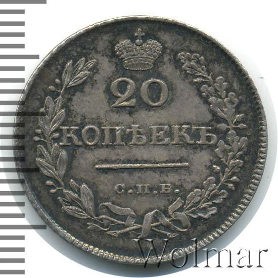 20 копеек 1826 г. СПБ НГ. Николай I Орел с опущенными крыльями