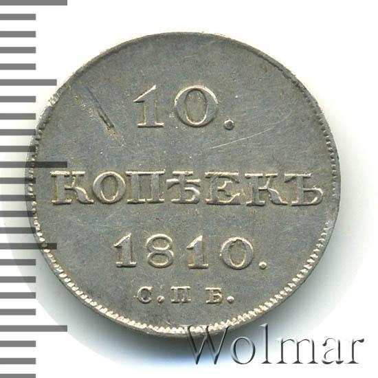 10 копеек 1810 г. СПБ ФГ. Александр I. Тиражная монета. Старый тип (1807-1810 гг.)