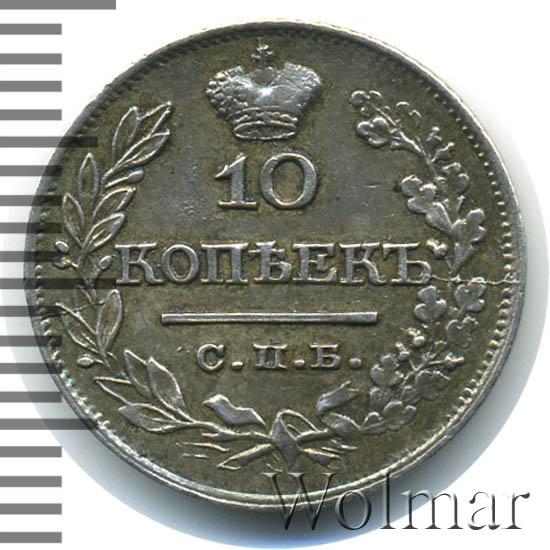 10 копеек 1821 г. СПБ ПД. Александр I. Корона широкая
