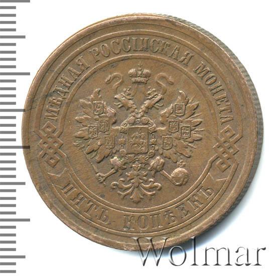 5 копеек 1877 г. СПБ. Александр II