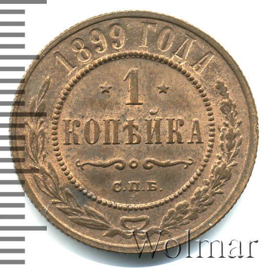 1 копейка 1899 г. СПБ. Николай II.