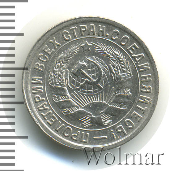15 копеек 1933 г. Под ударной частью молота проходят 3 параллели